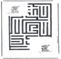 Chien labyrinthe